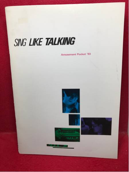●シングライクトーキング SING LIKE TALKING Amusement '93