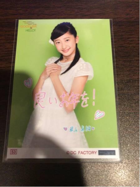 【秋山眞緒】コレクション写真 カウントダウン2016