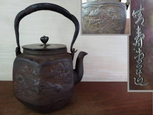 【大吉】 晴壽堂 六角風景図鉄瓶  0160