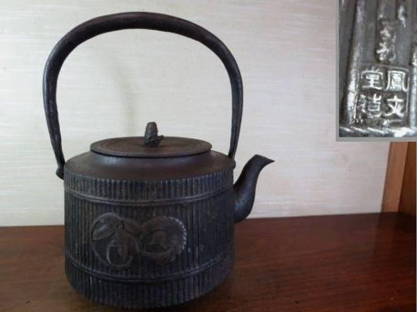 【大吉】 南部 鳳文堂 竹垣紋鉄瓶  950拍卖