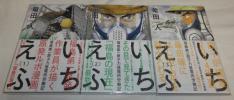 いちえふ 福島第一原子力発電所労働記 全3巻 初版帯付き