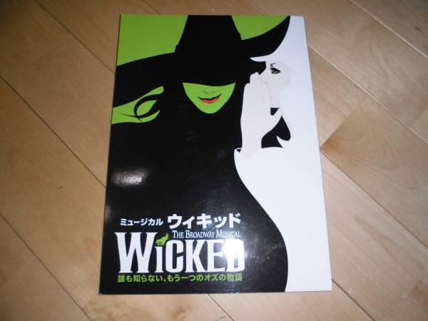ミュージカルパンフレット//ウィキッド/WiCKED//2007.7//劇団四季
