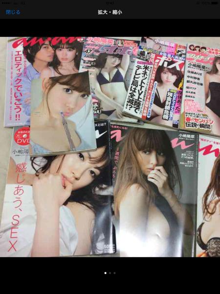 AKB48 小嶋陽菜 こじはる 雑誌表紙 写真集 纏め売