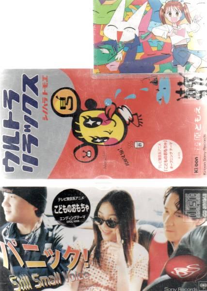 こどものおもちゃ/ラミカ+サントラ3+主題歌CDセット 1円から!_画像2