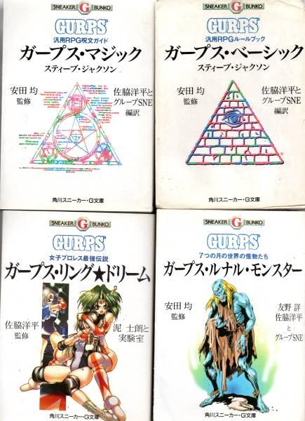 ガープスTRPG4冊セット 1円から!