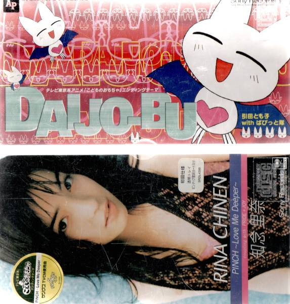 こどものおもちゃ/ラミカ+サントラ3+主題歌CDセット 1円から!_画像3