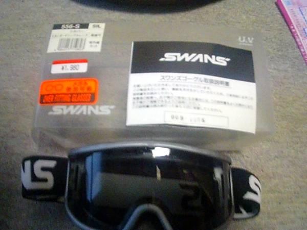SWANS' 眼鏡可ゴーグル UVカット シルバー 1円から!_画像2