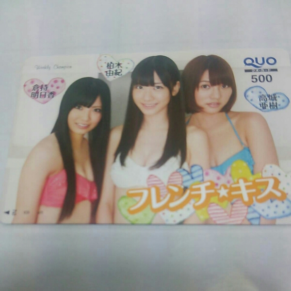 AKB48 柏木由紀 高城亜樹 倉持明日香 フレンチキス未使用クオカ