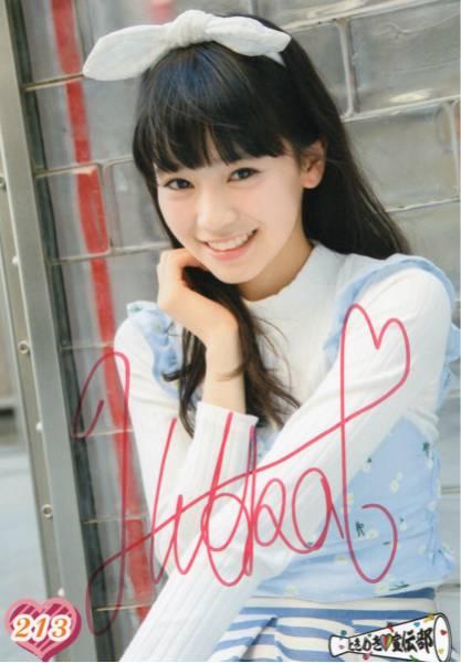 ときめき宣伝部 生写真 第10弾 No.213 坂井仁香 サイン