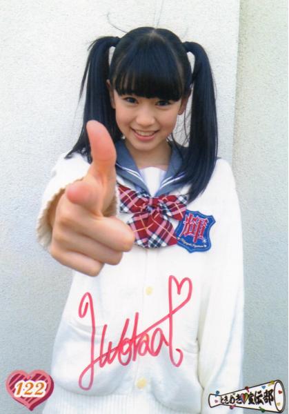 ときめき宣伝部 生写真 第6弾 No.122 坂井仁香 サイン