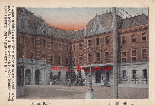 複製復刻 絵葉書/古写真 東京 三井銀行 明治末期 TMC_085_画像1
