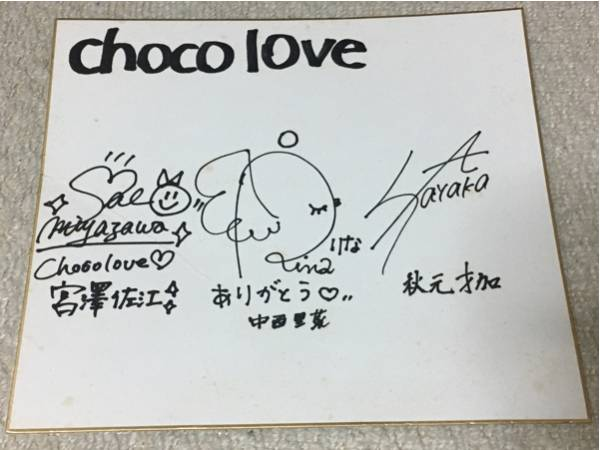 choco love from AKB サイン(宮澤佐江、中西里菜、秋元才加)