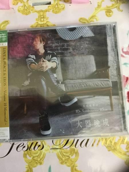 谷山紀章(GRANRODEO) Mr.Tambourine Man 大器晩成 豪華版 新品未開封 ライブグッズの画像