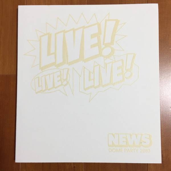 ★NEWS DOME PARTY 2010 LIVE!LIVE!LIVE! パンフレット