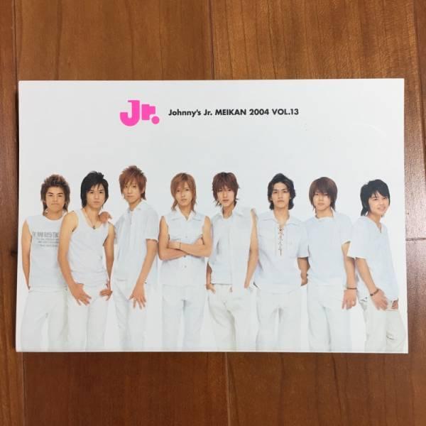 ★ジャニーズJr.名鑑 2003 Vol.12/KAT-TUN/NEWS/キスマイ/Hey!Say!JUMP/生田斗真/ジャニーズジュニア