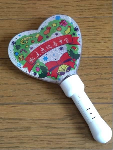 私立恵比寿中学 エビ中 ハート型ペンライト エビクリサイリウム ライブグッズの画像