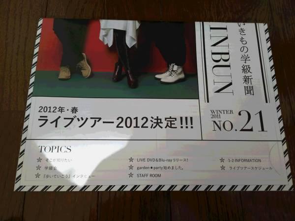 いきもの学級新聞」 No.21 いきものがかり 1年2組 FC会報