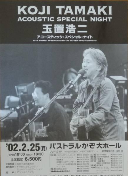 玉置浩二 コンサートチラシ (2002年)