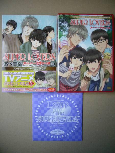 あべ美幸 ◆ SUPER LOVERS 10巻 DVD付限定版 ◆ おまけ付き! グッズの画像
