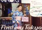 新着New★石原さとみ★非売品クリアファイル/東京メトロFind My Tokyo 清楚な浴衣姿 麻布十番