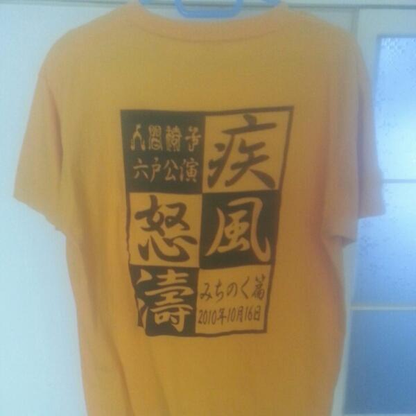 激レア 【人間椅子 疾風怒濤ライブ Tシャツ】