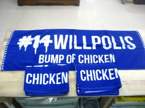 BUMP OF CHICKEN WILLPOLIS バンプ ツアー タオル 3枚 新品