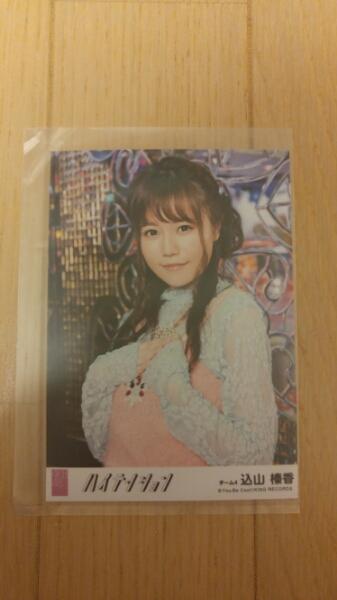 AKB48 ハイテンション 劇場盤 チーム4 込山 榛香_画像1