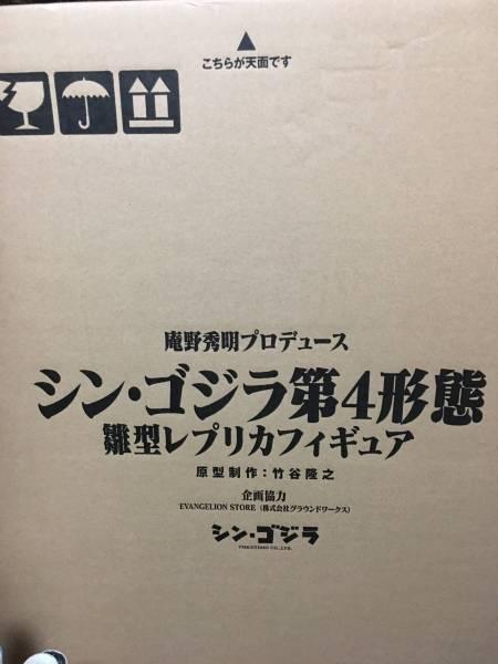 シンゴジラ ゴジラ シン・ゴジラ 雛型 雛形 海洋堂 竹谷 庵野