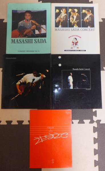 ★さだまさし ★コンサートパンフレット 5冊