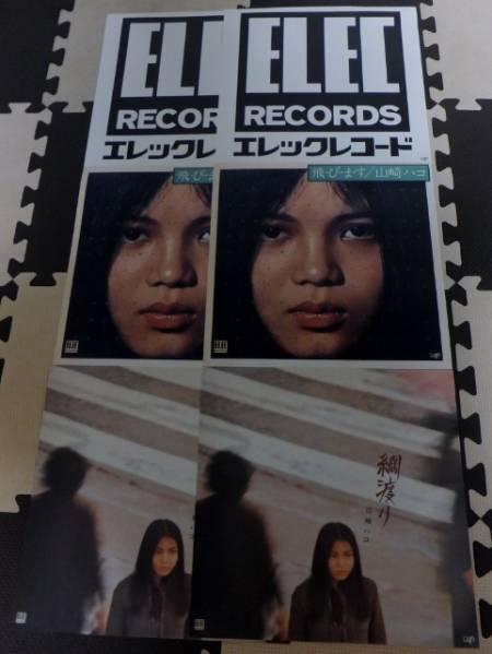 ★山崎ハコ ★レコードジャケット ★ポスター ★エレックレコード