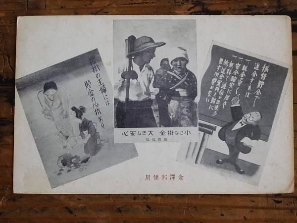 古い絵葉書 金沢郵便局 ポスター/簡易保険 振替貯金 印刷物 ポストカード_画像1