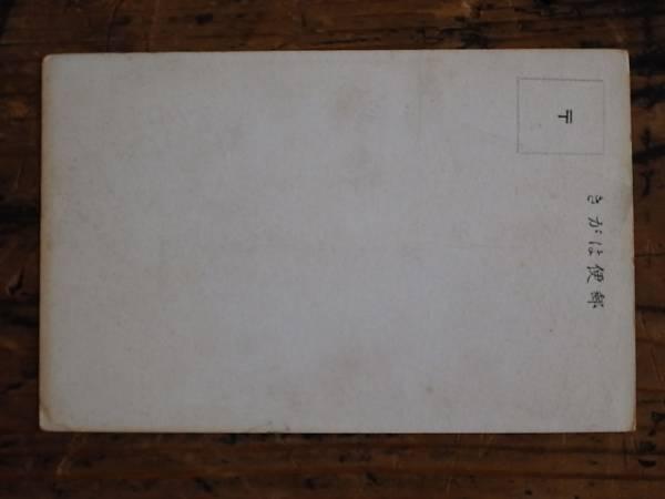 古い絵葉書 金沢郵便局 ポスター/簡易保険 振替貯金 印刷物 ポストカード_画像2