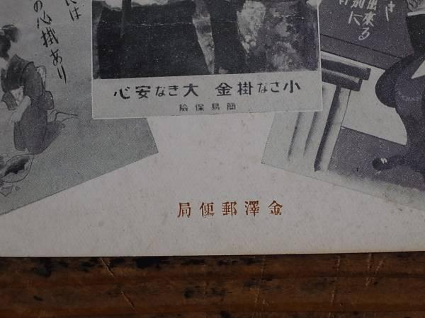 古い絵葉書 金沢郵便局 ポスター/簡易保険 振替貯金 印刷物 ポストカード_画像3