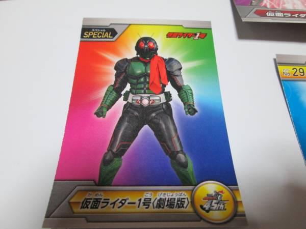 ローソン限定仮面ライダーブロマイドコレクション15種 SP有り_画像3