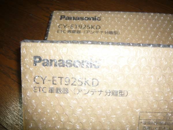 ☆新品2個セット パナソニック CY-ET925KD 分離型☆