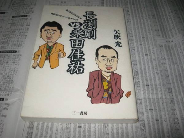 長渕剛VS桑田佳祐 ライブグッズの画像