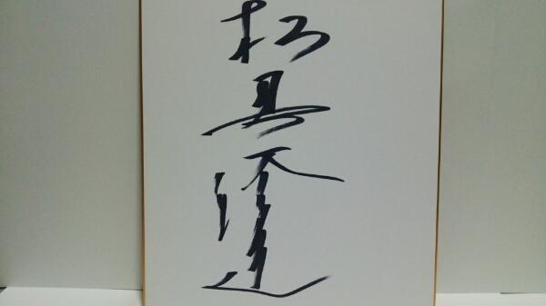 松岡修造 直筆サイン色紙 グッズの画像