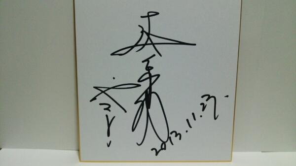 ささきいさお 直筆サイン色紙(2L写真付)宇宙戦艦ヤマト