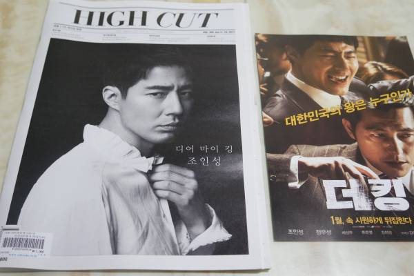 韓国雑誌★チョ・インソン★「HIGH CUT」VOL.189「ザ・キング」