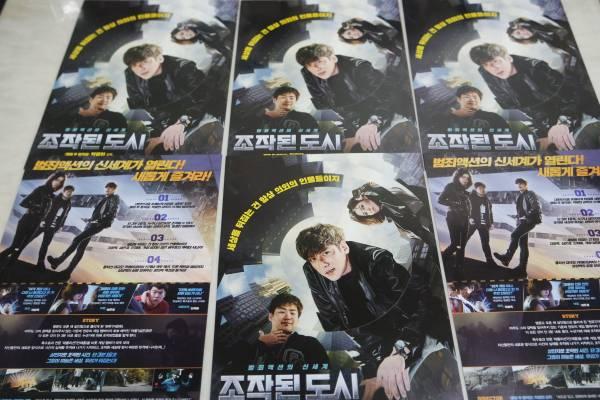 最新★チ・チャンウク★「捏造された都市」広告チラシ6枚