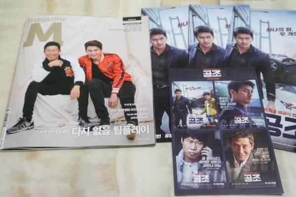 最新★ヒョンビン★韓国シネマ雑誌「マガジンM」「共助」広告チラシ3枚、カード