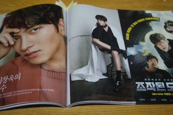 最新★チ・チャンウク★韓国雑誌(2月号)特集8P「捏造された都市」広告チラシ