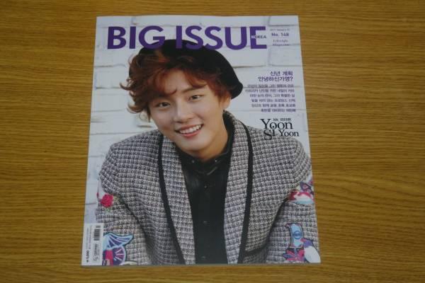 最新★ユン・シユン★「BIG ISSUE」1月号、特集10P、表紙、目次