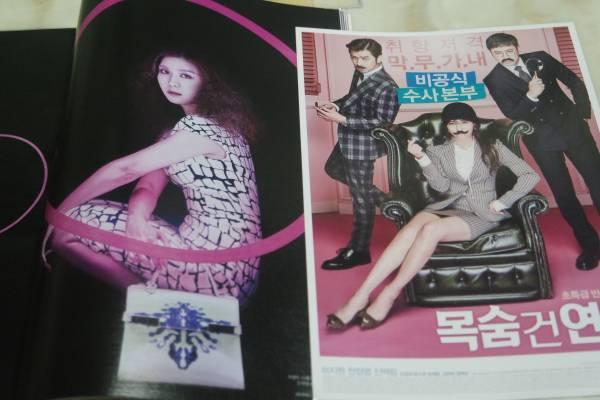 ★ハ・ジウォン★韓国雑誌(1月号)特集5P「命をかけた恋愛」