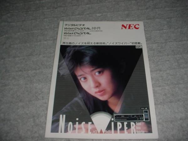 即決!昭和61年9月 NEC VC-D7HF/VC-D3/のカタログ 斉藤由貴