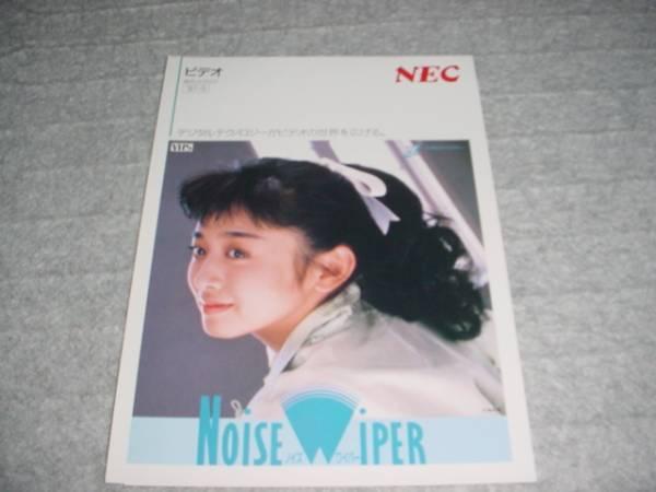 即決!昭和62年5月 NEC ビデオ総合カタログ 斉藤由貴