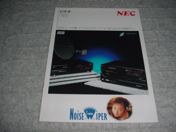 即決!昭和63年7月 NEC ビデオデッキ総合カタログ