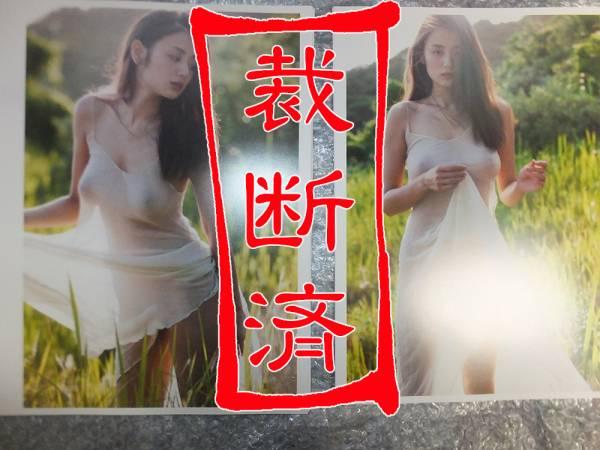 【裁断済】 Rashin ≪裸芯≫ 片山萌美 MOEMI KATAYAMA