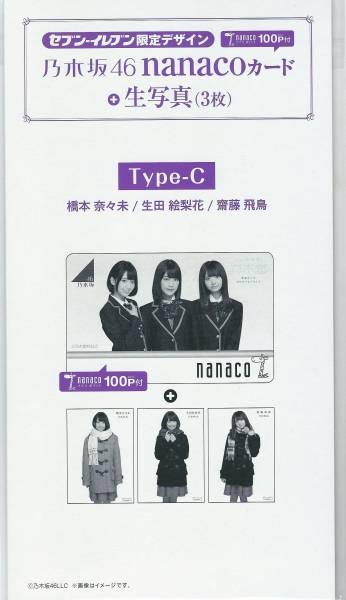 【新品未開封】即決 乃木坂 nanaco type C 橋本 生田 齋藤