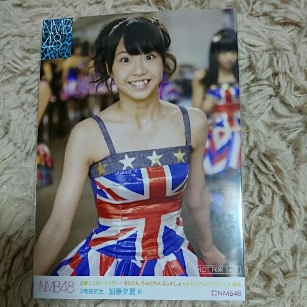 NMB48 加藤夕夏 近畿コンサートツアー パンフレット 特典 B ライブグッズの画像